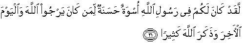 Al Ahzab 21