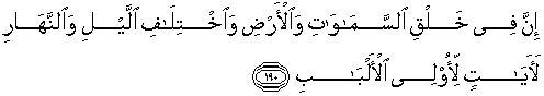 Ali Imran 190