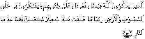 Ali Imran 191