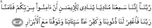 Ali Imran 193