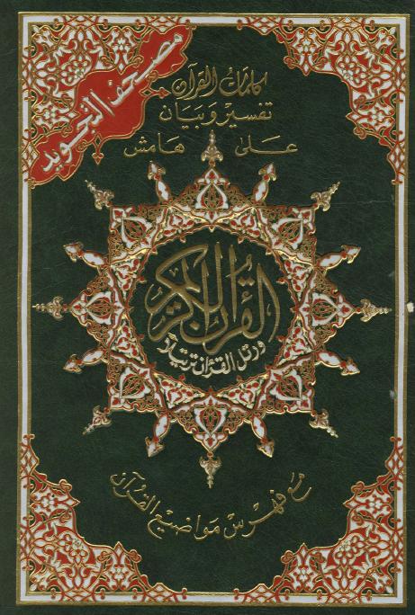 Al-Qur'an_Karim_tajwid